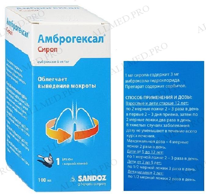 Амброгексал сироп 100мл инструкция по применению (МНН: Амброксол ) Салютас Фарма, Германия