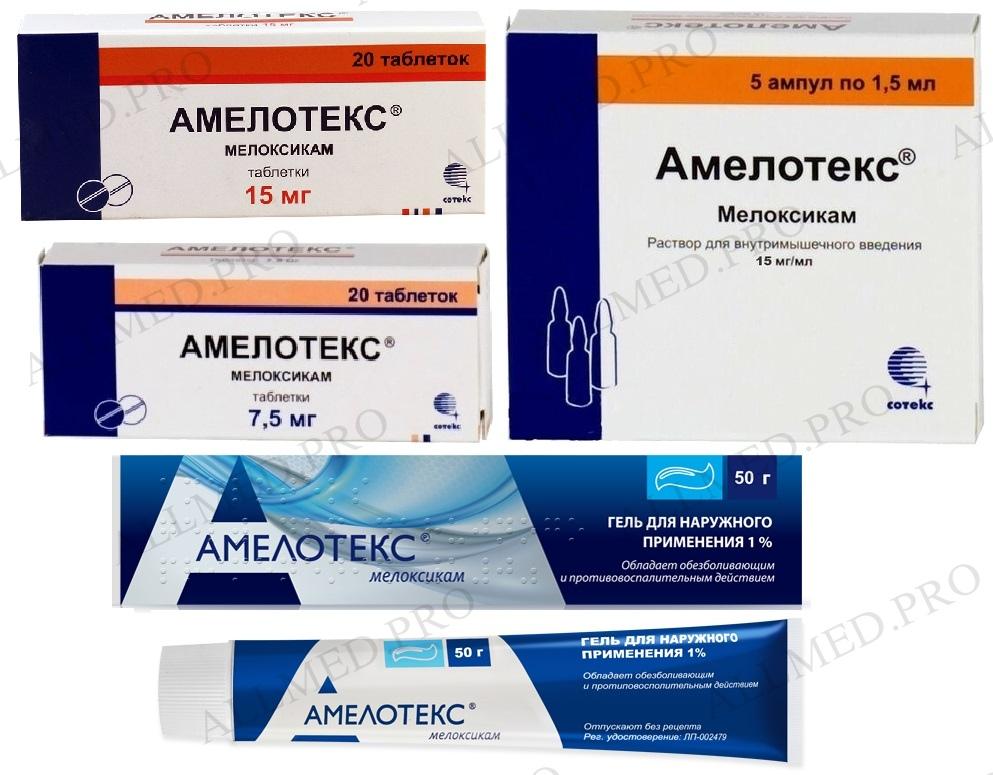 Мелоксикам (Meloxicam) - инструкция по применению, состав, аналоги препарата, дозировки, побочные действия