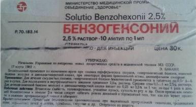 Бензогексоний