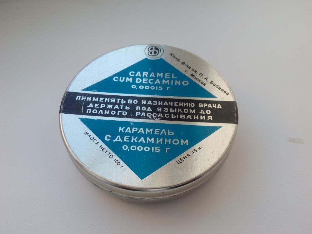 Декамин (Decaminum): описание, рецепт, инструкция